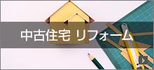 中古住宅・リフォーム