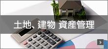 土地、建物・資産管理